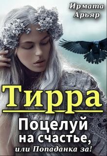 """Книга. """"Тирра-2. Поцелуй на счастье, или Попаданка за!"""" читать онлайн"""