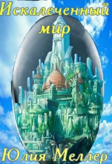 """Книга """"Искалеченный мир"""" читать онлайн"""