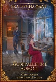 """Книга. """"Факультет уникальной магии. Возвращение домой"""" читать онлайн"""