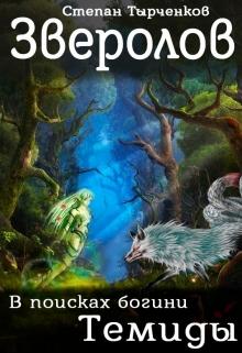"""Книга """"Зверолов 2 В поисках богини Темиды"""" читать онлайн"""