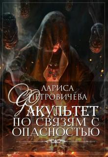 """Книга """"Факультет по связям с опасностью"""" читать онлайн"""
