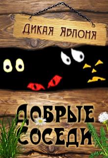 """Книга """"Добрые Соседи"""" читать онлайн"""