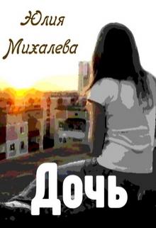"""Книга """"Дочь"""" читать онлайн"""