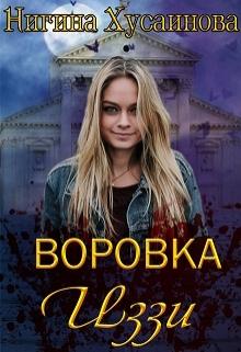 """Книга """"Воровка Иззи"""" читать онлайн"""