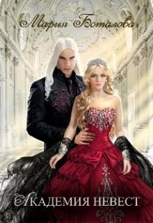 "Книга ""Академия Невест"" читать онлайн"