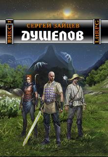 """Книга """"Душелов"""" читать онлайн"""