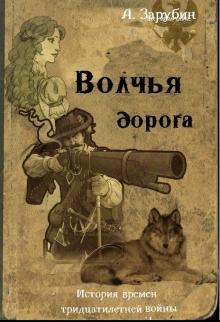 """Книга """"Волчья дорога"""" читать онлайн"""