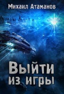 """Книга """"Выйти из игры v. 1.1"""" читать онлайн"""