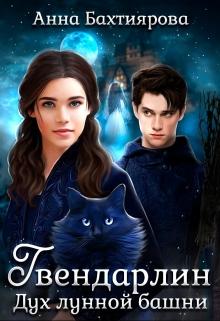 """Книга """"Гвендарлин. Дух лунной башни"""" читать онлайн"""