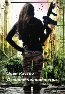 """Книга """"Осколки человечества"""" читать онлайн"""