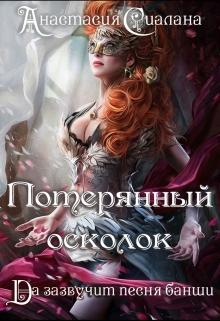 """Книга """"Осколки надежды: Потерянный осколок"""" читать онлайн"""