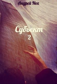 "Книга ""Субъект. Том 2"" читать онлайн"