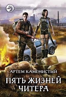 """Книга """"Пять Жизней Читера"""" читать онлайн"""