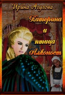 """Книга """"Катерина и птица Алконост"""" читать онлайн"""
