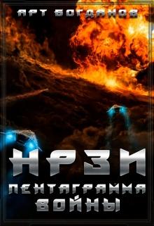 "Книга ""Нрзи 2. Пентаграмма войны"" читать онлайн"
