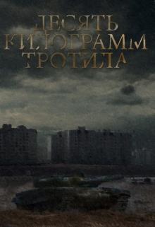 """Книга """"Десять килограмм тротила """" читать онлайн"""