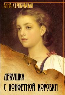 """Книга. """"Девушка с конфетной коробки"""" читать онлайн"""