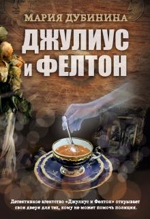 """Книга """"Джулиус и Фелтон"""" читать онлайн"""