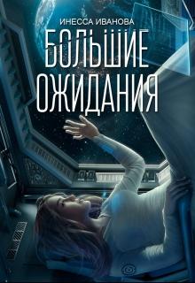 """Книга """"Большие ожидания"""" читать онлайн"""