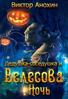 """Книга """"Дедушка-соседушка и Велесова ночь"""" читать онлайн"""