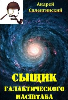 """Книга """"Сыщик галактического масштаба"""" читать онлайн"""