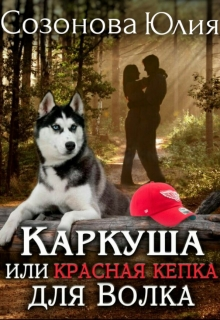 """Книга """"Каркуша или Красная кепка для Волка"""" читать онлайн"""