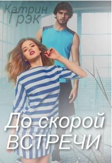 """Книга """"До скорой встречи!"""" читать онлайн"""