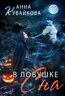"Книга ""В ловушке сна"" читать онлайн"