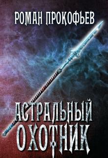 """Книга. """"Астральный Охотник"""" читать онлайн"""