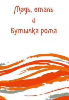 """Книга """"Медь, сталь и бутылка рома"""" читать онлайн"""