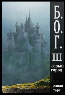 """Книга """"Б.О.Г. 3. Серый город"""" читать онлайн"""