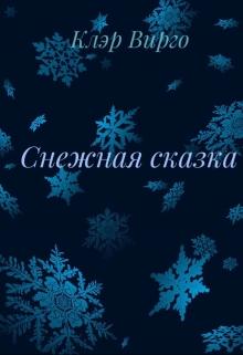"""Книга. """"Снежная сказка"""" читать онлайн"""