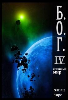 """Книга """"Б.О.Г. 4. Истинный мир"""" читать онлайн"""