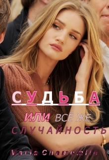 """Книга """"Судьба или всё же случайность?"""" читать онлайн"""
