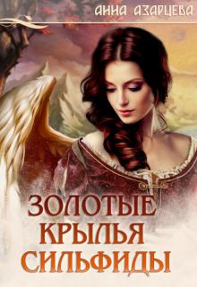 """Книга """"Золотые крылья сильфиды"""" читать онлайн"""