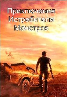 """Книга """"Приключения Истребителя Монстров"""" читать онлайн"""
