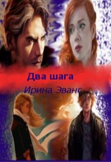 """Книга """"Один шаг 2(такая разная...любовь)"""" читать онлайн"""