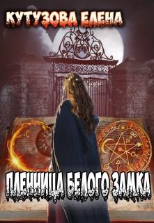 """Книга """"Пленница Белого замка"""" читать онлайн"""