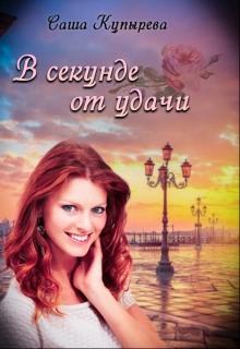 """Книга """"В секунде от удачи """" читать онлайн"""