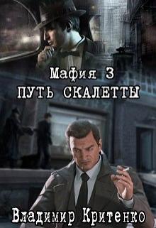 """Книга """"Мафия 3. Путь Скалетты"""" читать онлайн"""