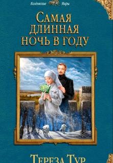 """Книга """"Самая длинная ночь в году"""" читать онлайн"""