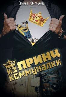 """Книга """"Принц из коммуналки"""" читать онлайн"""
