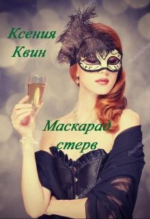 "Книга ""Маскарад стерв"" читать онлайн"