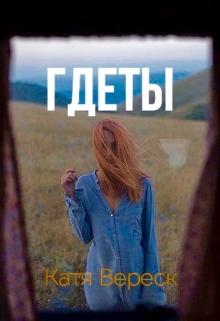 """Книга """"#гдеты"""" читать онлайн"""