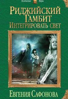 """Книга """"Интегрировать свет"""" читать онлайн"""