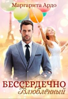 """Книга """"Бессердечно влюблённый"""" читать онлайн"""
