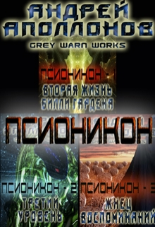 "Книга ""Псионикон"" читать онлайн"