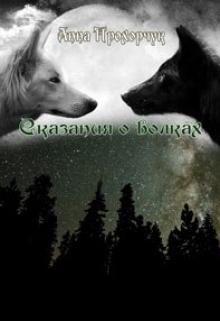 """Книга """"Сказания о волках"""" читать онлайн"""