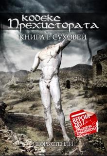 "Книга ""Кодекс Прехистората: Суховей"" читать онлайн"