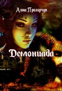 "Книга ""Демониада"" читать онлайн"